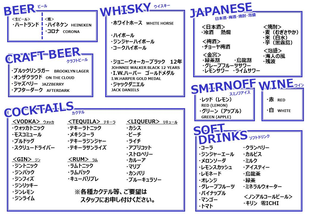 FOOD / DRINK MENU