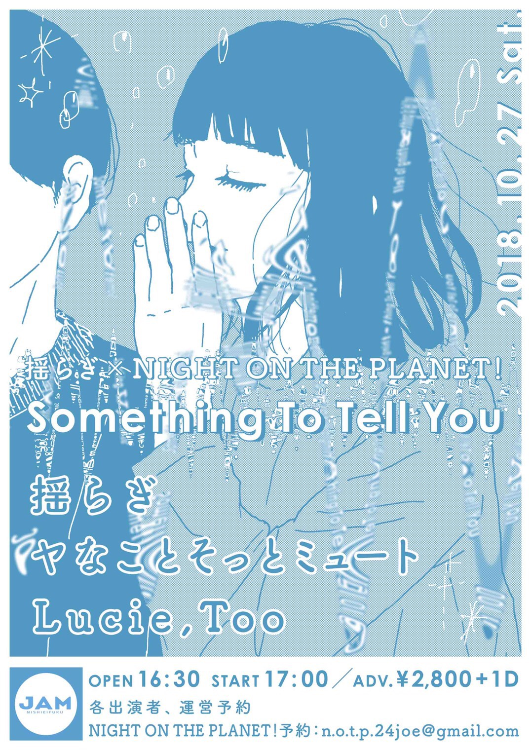 揺らぎ night on the planet something to tell you 西永福jam